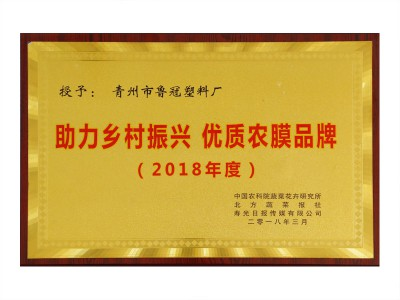 High quality agricultural film brand