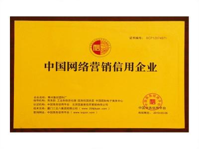 China Network Marketing Credit Enterprise