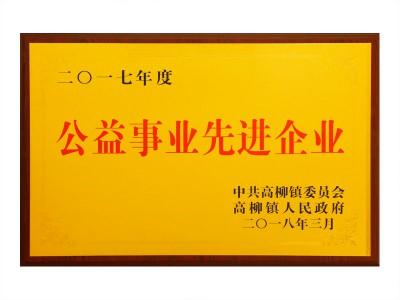 Public welfare advanced unit