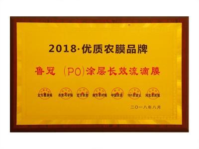 2018 quality film brand