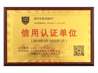 Credit certification unit