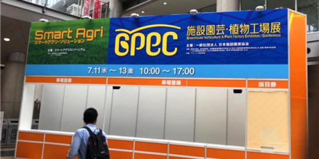 GPEC facility gardening exhibition