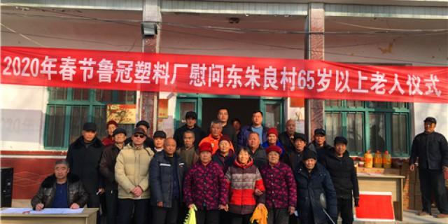 город олень гуань вручил местным жителям в возрасте старше 65 лет и старше 80 лет подарки и подарки в связи с праздником весны