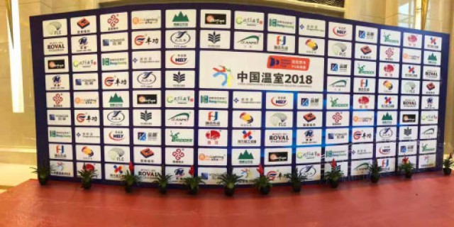 China Greenhouse And Horticul Ture Industry Conference 2018